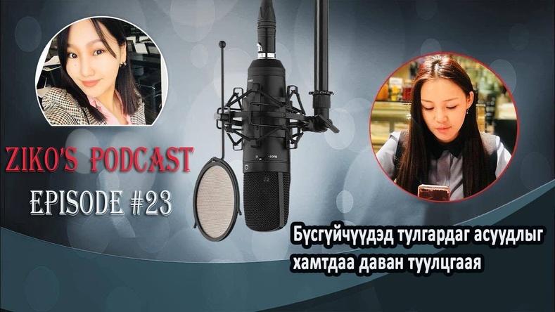 Ziko's podcast #23 - Бүсгүйчүүд бидэнд ямар асуудал тулгарч байна вэ? ...