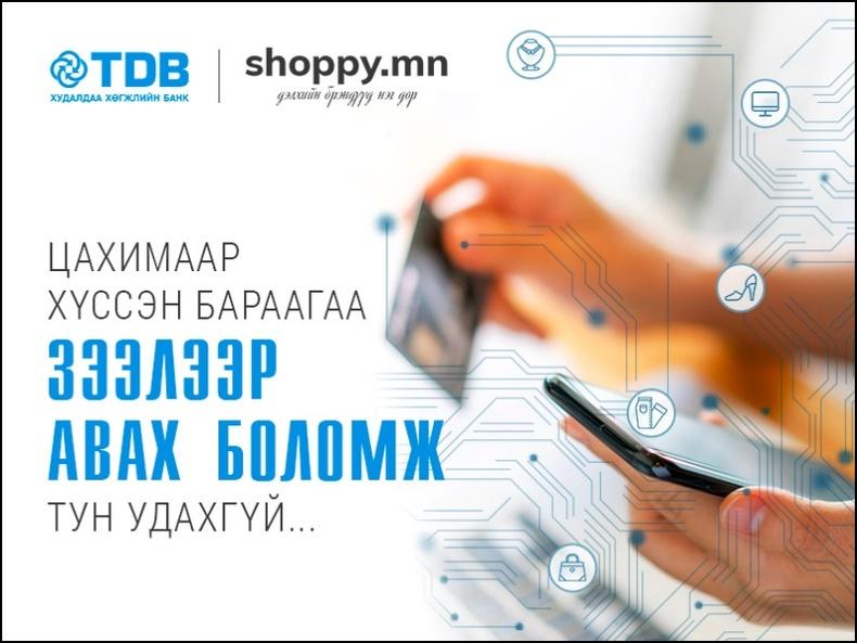 """Монголд анх удаа Худалдаа хөгжлийн банк болон """"shoppy.mn"""" хамтран цахим зээлээр хүссэн бараагаа авах шийдлийг нэвтрүүлнэ"""