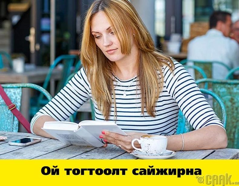 Өдөр бүр ном унших