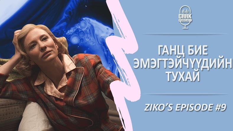 Ziko's podcast #9 - Podcast - Ганц бие эмэгтэйчүүд илүү хүчирхэг үү?