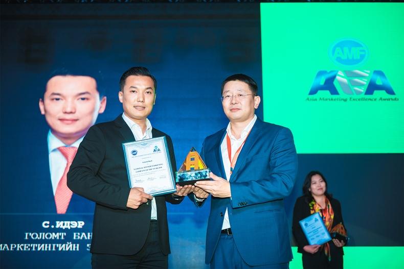 Голомт банк Азийн шилдэг маркетингтай байгууллагаар тодорлоо