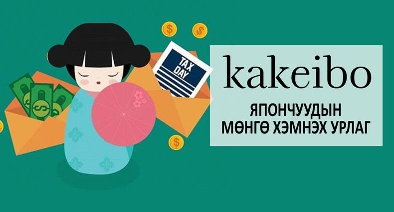 """""""Какэйбо"""" - Хувийн санхүүгээ хянаж, зардлаа хэмнэх Япон арга"""
