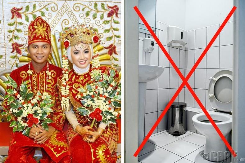 Индонез хосууд хуримынхаа дараа ариун цэврийн өрөөнд ордоггүй