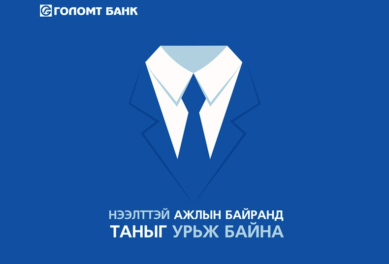 Голомт банк нээлттэй ажлын байранд урьж байна!