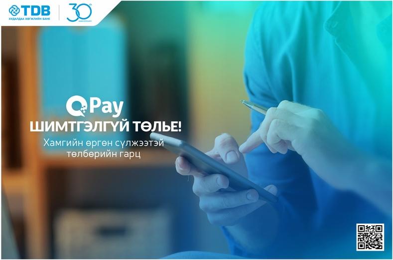 """Төлбөр төлөх хялбар шийдэл """"Qpay""""-д ХХБ нэгдлээ"""