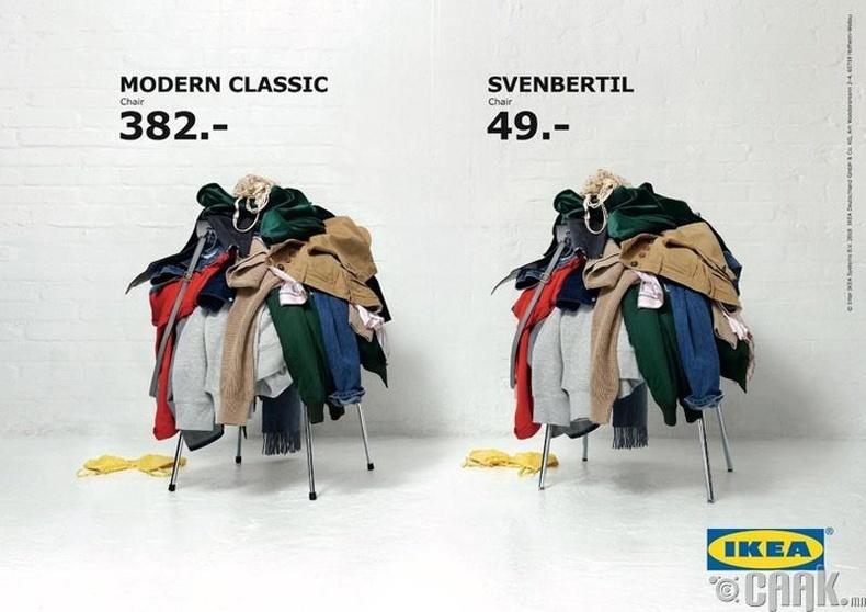 """""""IKEA"""" брэндийн сандалны хямдрал"""