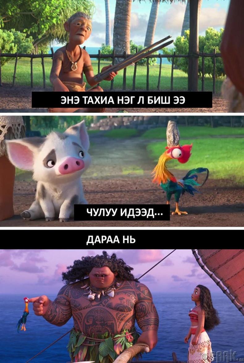 """""""Moana"""" кинон дээр Hei-Hei тахиа хэд хэдэн удаа чулуу идэх гэж оролддог"""