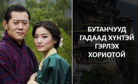 Нууцлаг Бутан улсын тухай сонирхолтой 14 баримт