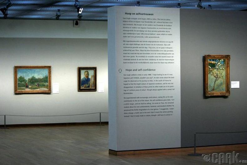Ван Гогийн музей