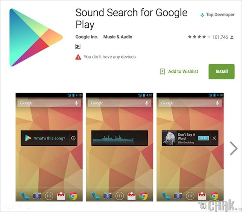 """Google Sound Search"""