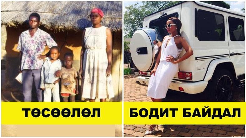 Африк тивийн хаалтны цаадах үнэн төрх