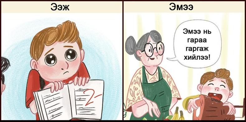 Ээж, аав, эмээгийн хэн нь хамгийн догь вэ?