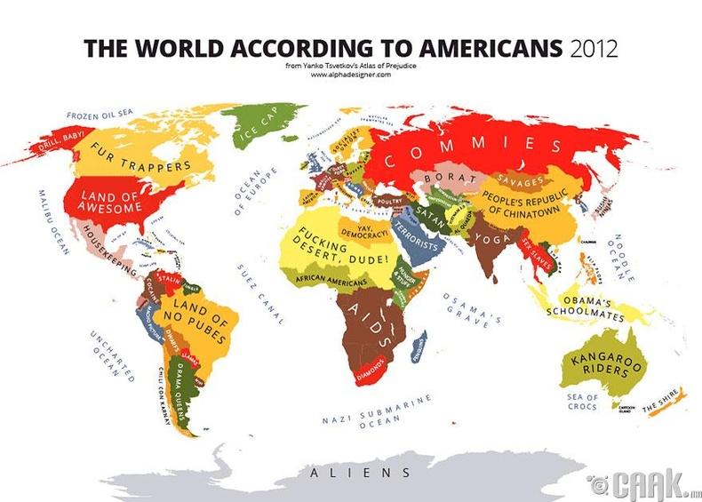 Америкчуудын бодлоор дэлхийн улс орнууд...