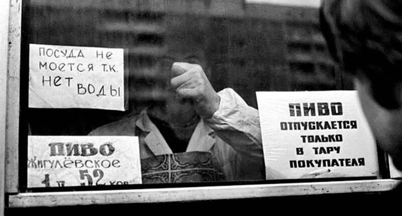 ЗХУ-д 1980-аад оны үед шар айргийг зөвхөн худалдан авагчийн авч ирсэн саванд цоргоор хийж зардаг байжээ