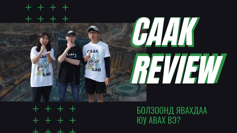 CAAK REVIEW #3: Хэрхэн хурдан худалдан авалт хийх вэ?