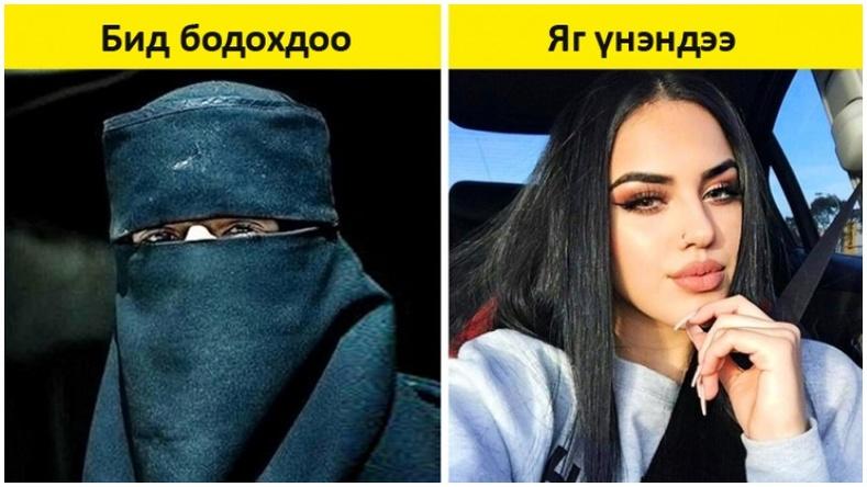 Араб эхнэрүүд хэрхэн амьдардаг вэ?
