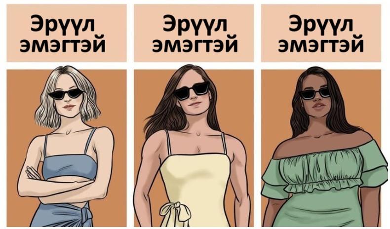 Орчин цагийн бүхий л эмэгтэйчүүдэд урам зориг өгөх комикс зургууд