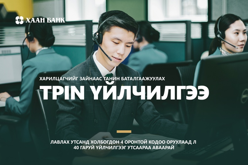 """ХААН Банк харилцагчийг """"Таних код"""" үйлчилгээг Монголд анхлан нэвтрүүллээ"""