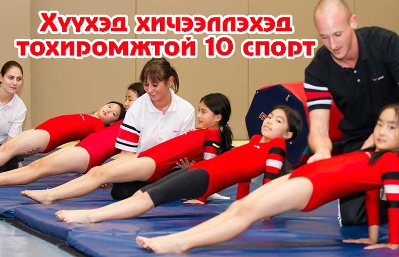 Хүүхдийг бага наснаас нь хичээллүүлэхэд тохиромжтой 10 спорт