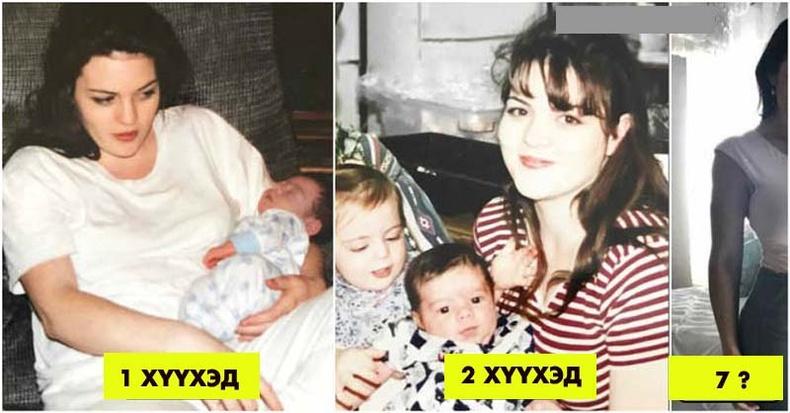 Долоон хүүхэд төрүүлсний дараа тэр ингэж өөрчлөгдсөн