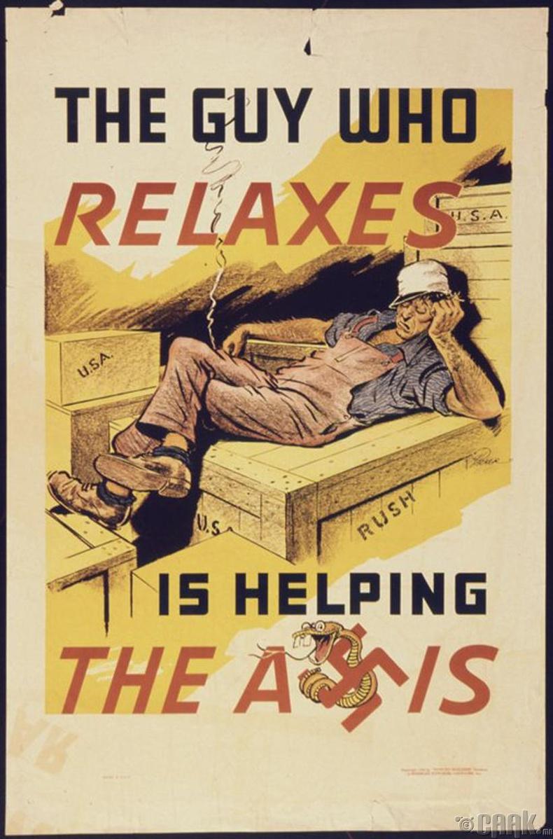 """""""Амарч байгаа бол тэр тэнхлэгийнхэнд (Германы холбоотнууд) тусалж байна гэсэн үг"""" - АНУ, 1942 он"""