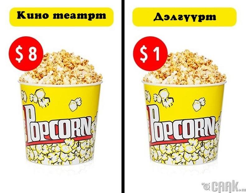 Попкорны үнэ хэтэрхий өндөр байх