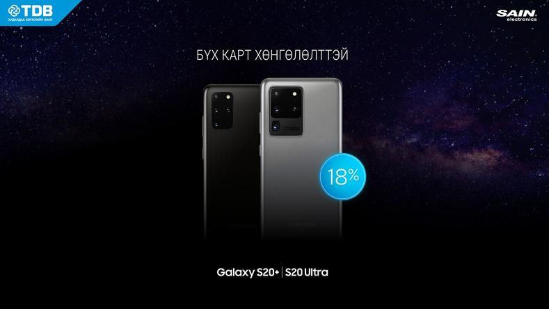 ХХБ-ны картаар Samsung Galaxy S20 загварын гар утсыг 18% хөнгөлөлттэй үнээр авна