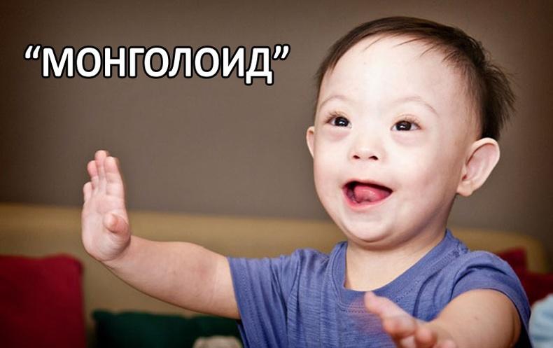 """""""Монгол"""" нэрийг барууныхан яагаад хараалын үг болгон хэрэглэх болсон бэ?"""