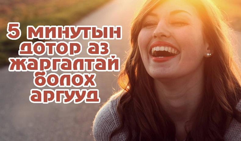 Таван минутын дотор хэрхэн аз жаргалтай болох вэ?