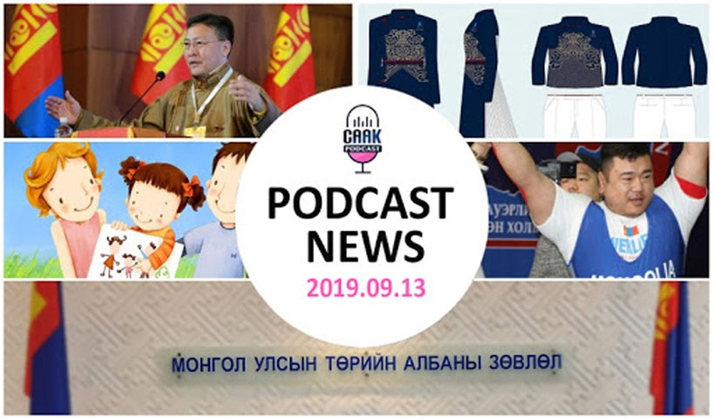 Podcast news - Цаг үе (2019.09.13)
