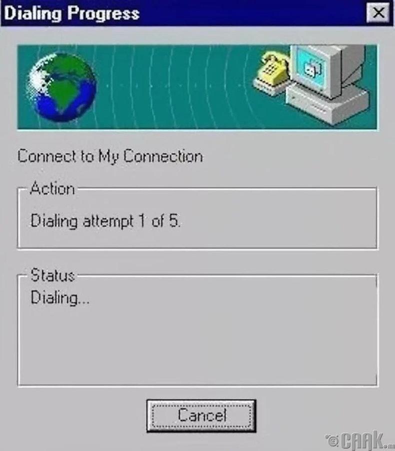 """Dial Up"" интернетийн зовлон"