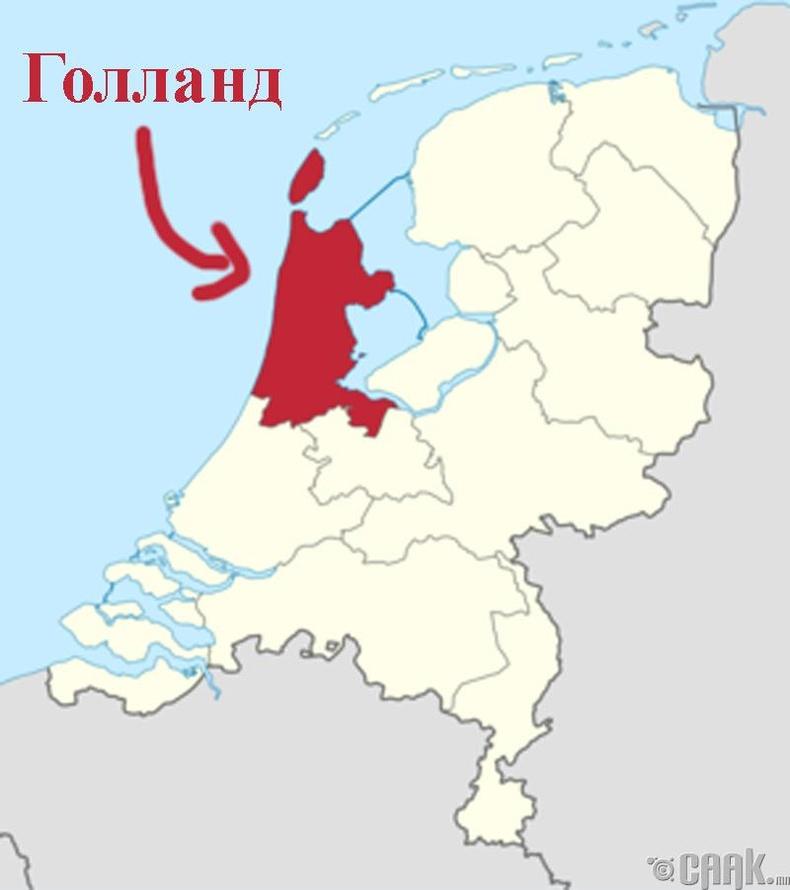 Бид бодохдоо: Голланд гэж улс байдаг