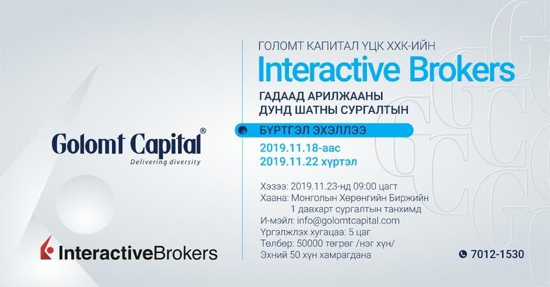 """Голомт Капитал компанийн """"Interactive Brokers"""" гадаад арилжааны дунд шатны сургалтын бүртгэл эхэллээ"""