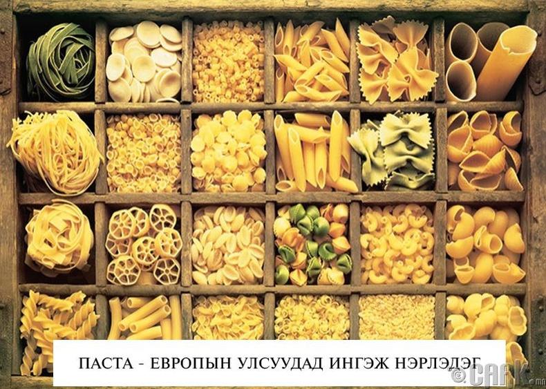 Гоймон болон паста