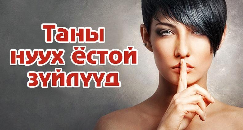 Хүн бүрийн заавал нуух ёстой 7 зүйл