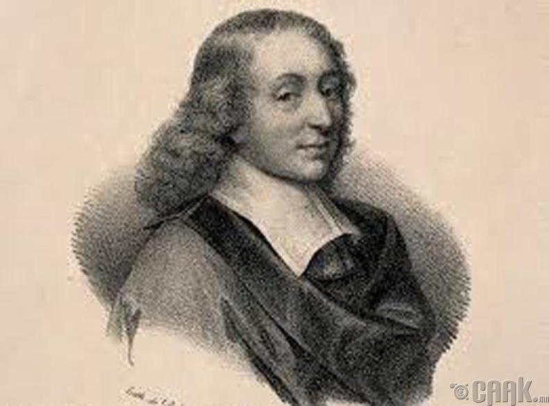 Блээс Паскал (Blaise Pascal)