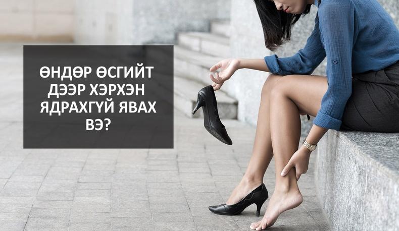 Хөлөө өвтгөлгүйгээр өндөр өсгийт өмсөх аргууд