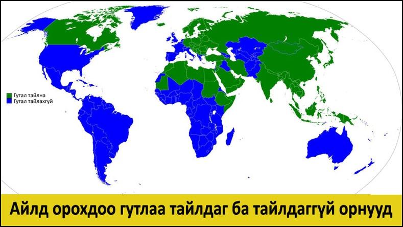 Таны мэдлэгийг тэлэх сонирхолтой газрын зургууд