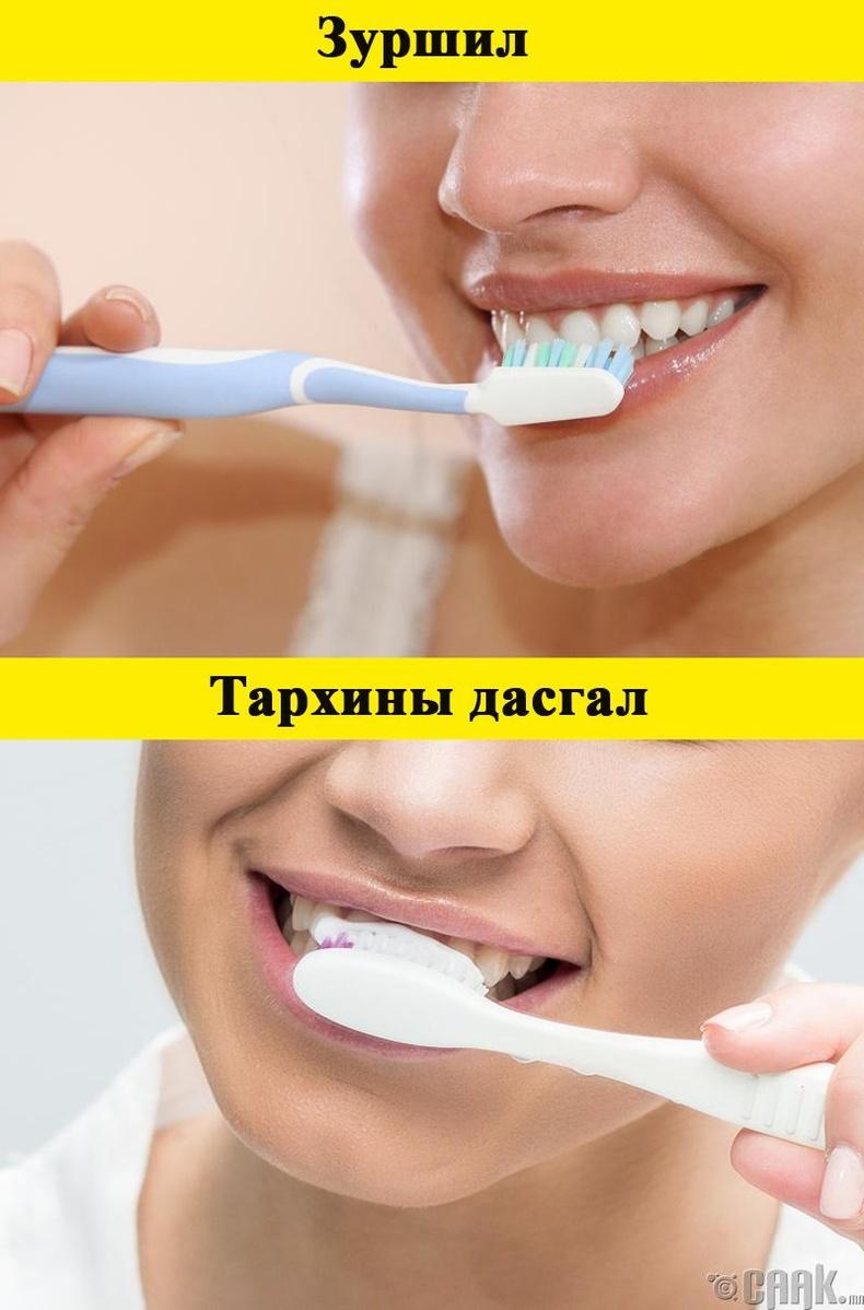 Шүдээ өөр аргаар цэвэрлэцгээе
