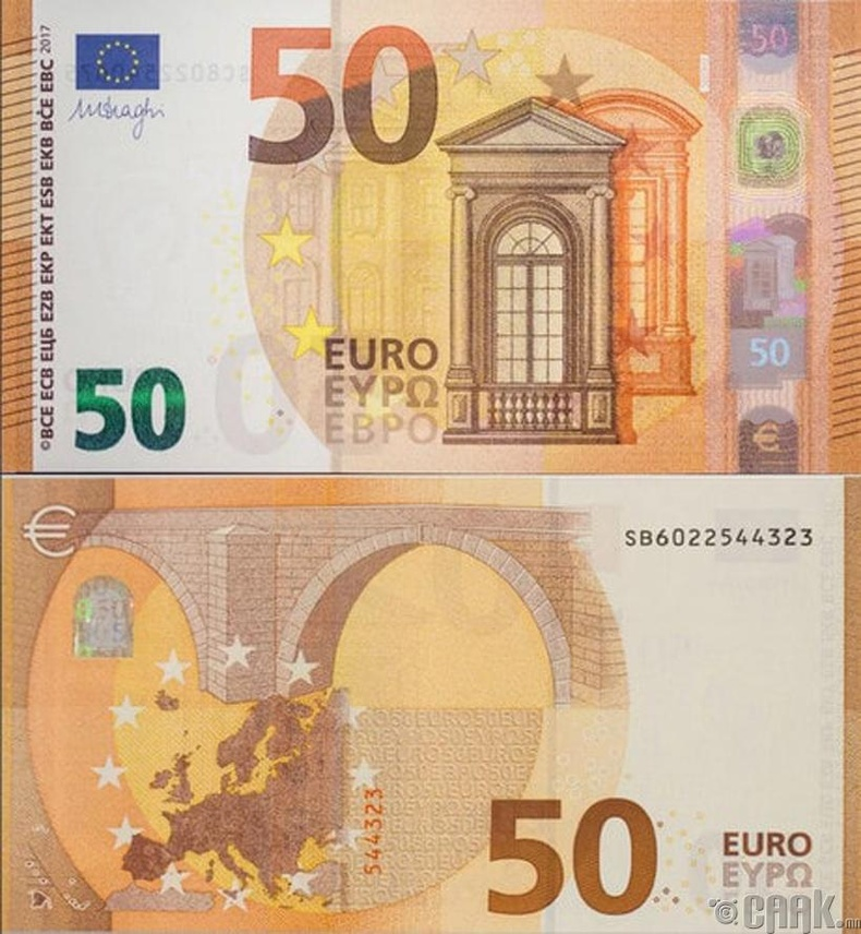 Евро (EUR)