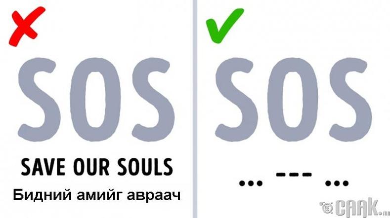 """""""SOS"""" - бидний сэтгэл зүрхийг хамгаалаач гэсэн утгатай"""