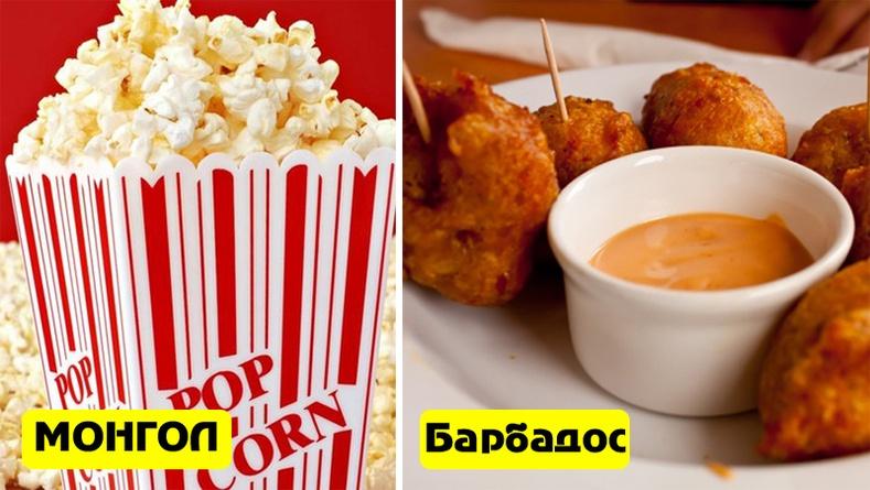 Хүмүүс кино үзэхдээ юу иддэг вэ?
