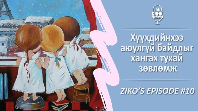 Ziko's podcast #10 - Хүүхдийнхээ аюулгүй байдлыг хангах тухай зөвлөмж