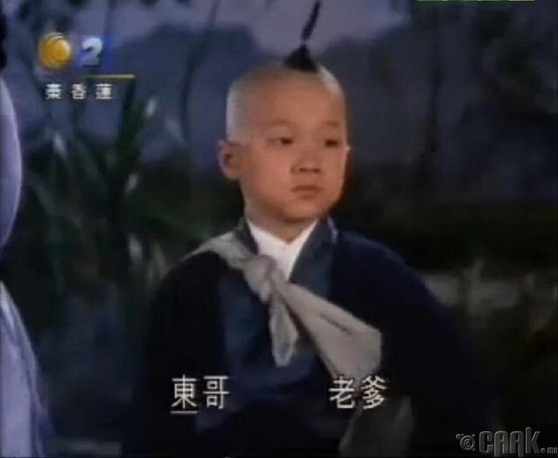 """""""The Story of Qin Xianglian"""" - 1964 онд 10 настай"""