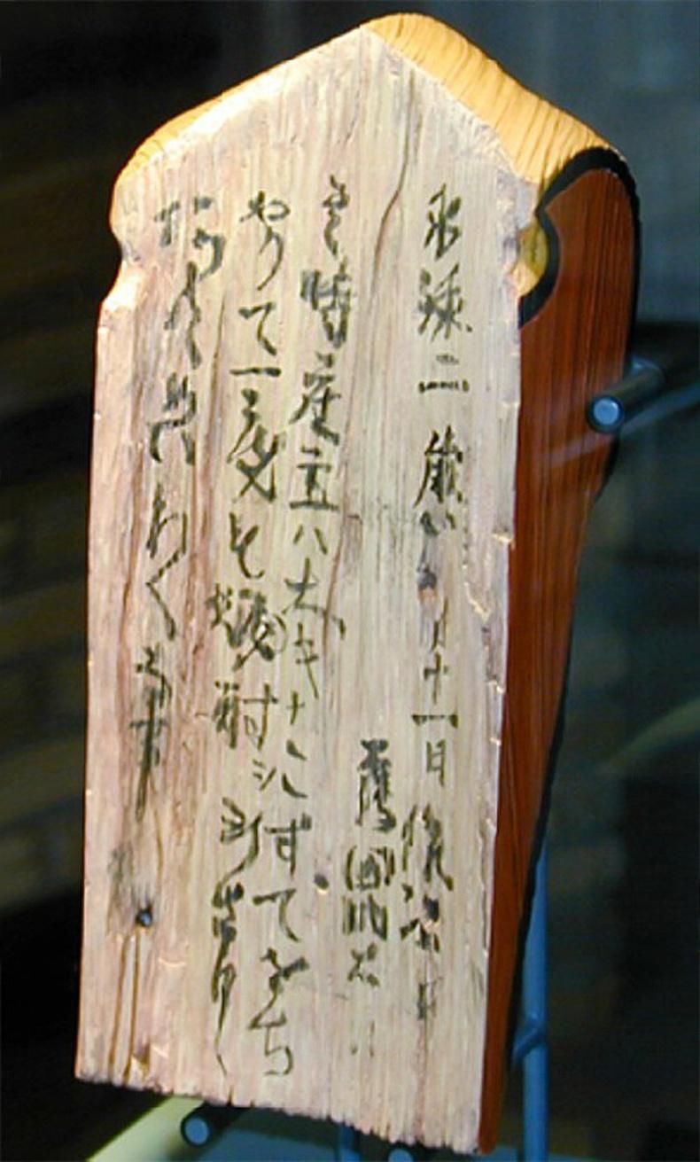Хангалттай архи өгөхгүй байгаа талаар барилгачдын бичсэн гомдол - Япон, 1559