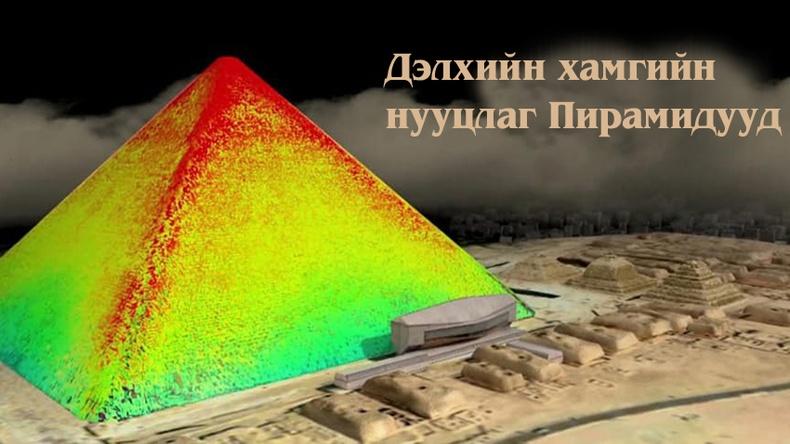 Хамгийн нууцлаг 15 пирамид