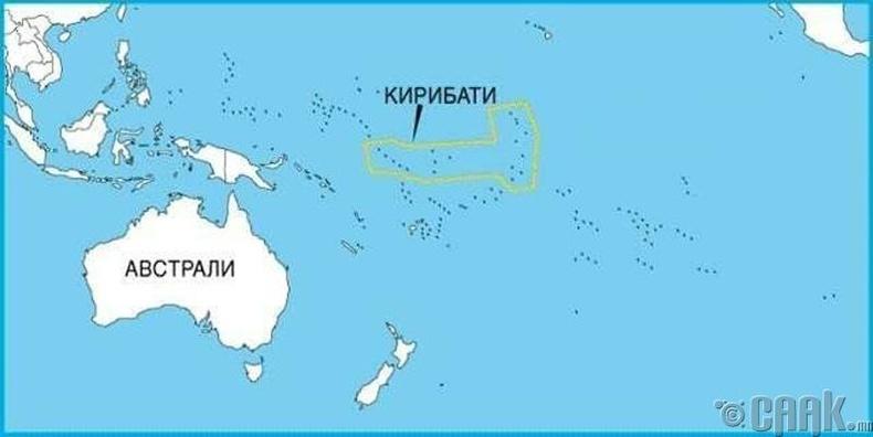 Кирибати – Бөмбөрцгийн бүх хагаст нэгэн зэрэг оршдог цорын ганц орон