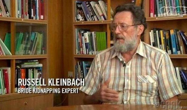 Расселл Клейнбах, сүйт бүсгүйн хулгайн мэргэжилтэн