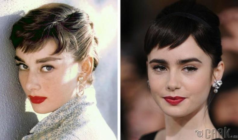 Одри Хепберн — Лили Коллинз (Audrey Hepburn - Lily Collins)