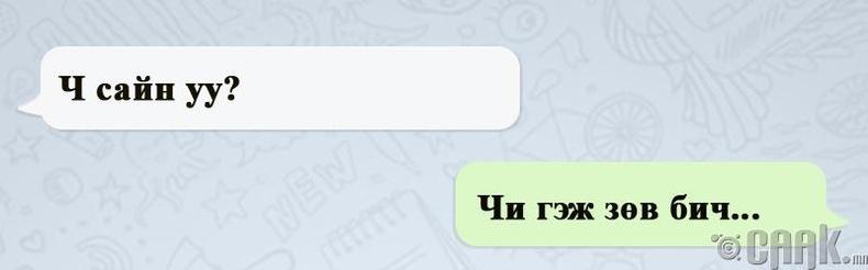 Бичгийн хэл муу